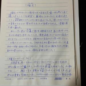 纏足についての嶋田さんの整理