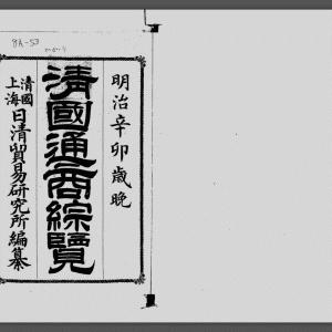 『清国通商綜覧』の目次(第2編)