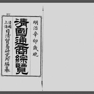 『清国通商綜覧・第1編』の序文