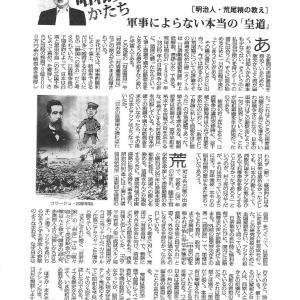 【荒尾精】『対清弁妄』に関する毎日新聞コラム