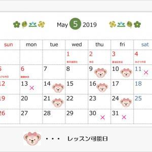 5月のレッスン可能日♡