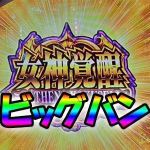 【聖闘士星矢 海皇覚醒】ビッグバンフリーズ発生で女神覚醒!!紫ナビから出てきたのは…。【5号機リセット狙い】