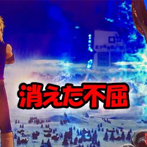 【聖闘士星矢 海皇覚醒】GBレベル3以上も消えた不屈。上手く伝えられずに猛反省!【5号機リセット狙い】