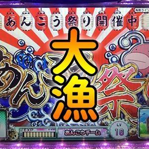 【ガルパンG】怒涛のあんこう祭りも設定不明!?ランクAの恩恵がもう一声ほしい。【6号機設定狙い】