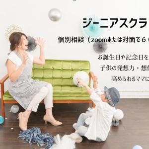 【募集開始】7月個別相談:子供の発想力を高められるママになろう!