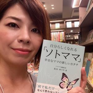 あ、あの「渋谷TSUTAYA」に、私が・・・!!