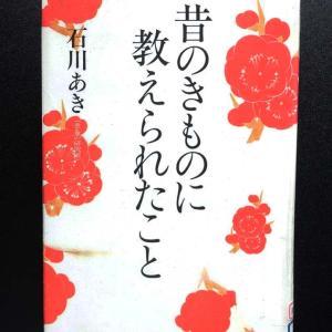 ■石川あきさんの本←休憩中ですがまたちょい出し とその他