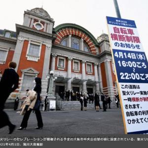 ■大阪の聖火リレー中止を歓迎します
