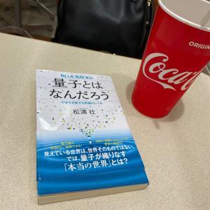 読書のススメ なぜ、キャリアメンタルコーチが「宇宙」「量子」の本まで読むのか