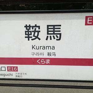 【京都】鞍馬寺にお参りに行きました。
