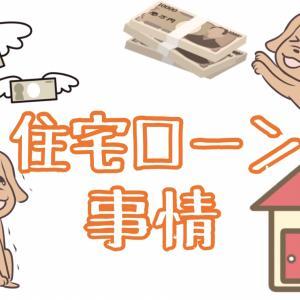 【実体験】カードローン250万円の借金があっても4700万円の住宅ローンに通った理由!決定打になったのは…