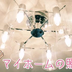 マイホームのリビング照明は2つ。シンプルシャンデリアとクリスタルペンダント✨