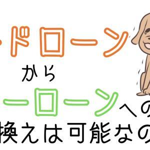 カードローンから横浜銀行のフリーローンに借り換えできるか審査依頼した結果