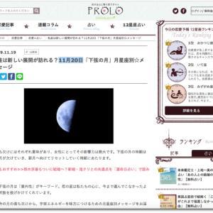 【web連載】12星座別恋占いの星メッセージ〜獅子座下弦の月〜