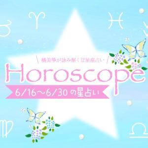 6月後半の12星座占いと、この時期の星読みポイント☆