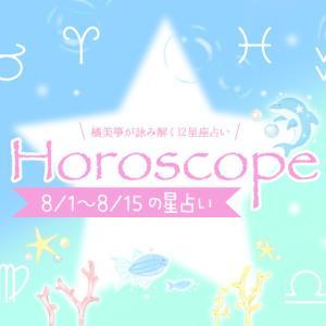 8月の12星座別星占いと今月の星読みポイント☆