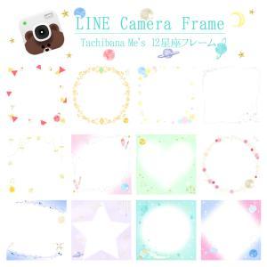 LINE Camera公式より12星座フレーム発売☆