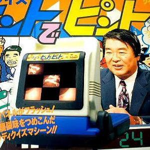昭和のクイズ番組Ⅱ(象印提供)
