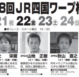【競艇予想】ボートレース丸亀 G3第28回 JR四国ワープ杯競走最終日優勝戦は1号艇秋山のイン逃げ