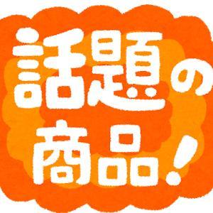 【小学生高学年女子】500円以下で友達にプレゼントするならコレ!定番だよ!