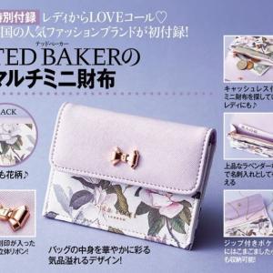 美人百花(びじんひゃっか) 2020年 1月号 | 雑誌付録 | TED BAKER(テッドベーカー) マルチミニ財布