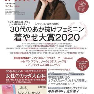 BAILA(バイラ) 2020年 2月号   雑誌付録   ミノン アミノモイスト うるうる美白ミルクマスク