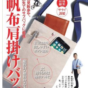 サライ 2020年 4月号 | 雑誌付録 | 帆布肩掛けバッグ