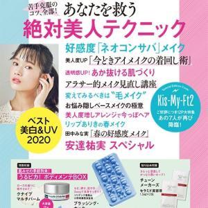 VOCE(ヴォーチェ) 2020年 5月号 | 雑誌付録 | うるピカ!ボディメンテBOX