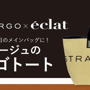 eclat(エクラ) 2020年 10月号 | 雑誌付録 | STRASBURGO オータムベージュのBIGロゴトート