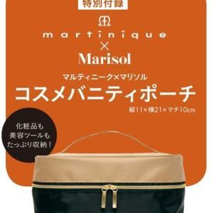 Marisol(マリソル) 2020年 10月号 | 雑誌付録 | martinique(マルティニーク) コスメバニティポーチ