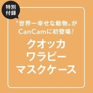 CanCam(キャンキャン) 2020年 12月号   雑誌付録   クオッカ ワラビー マスクケース