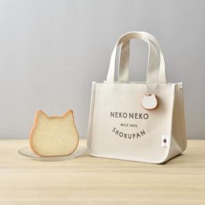 ねこねこ食パン LUNCH TOTE BAG & SQUEEZE BOOK | ムック本付録 | ランチトート&食パン型スクイーズ