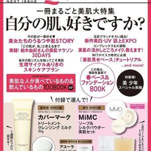 MAQUIA(マキア) 2021年 4月号 増刊 | 雑誌付録 | MiMC ソープ&シルクパウダー 美肌セット