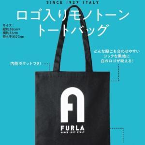 MORE(モア) 2021年 10月号 | 雑誌付録 | FURLA ロゴ入りモノトーントートバッグ