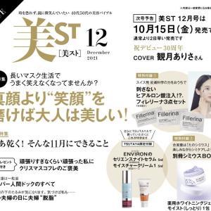 美ST(ビスト) 2021年 12月号   雑誌付録   フィレリーナ3点セット