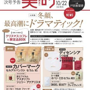美的(BITEKI) 2021年 12月号 増刊   雑誌付録   ディセンシア シワ改善 フェースマスク&オイル状美容液