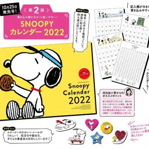 レタスクラブ 2021年 11月号 増刊 | 雑誌付録 | スヌーピー カレンダー 2022