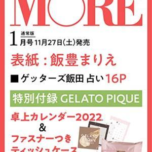 MORE(モア) 2022年 1月号 | 雑誌付録 | ファスナー付きティッシュケース