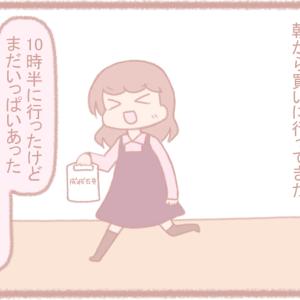 今月再販された成城石井のいちごバターをついに食べた