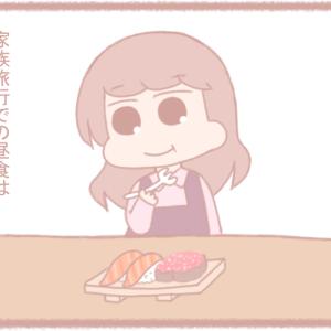 静岡の回転寿司で富士山を作った