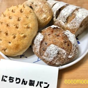 鎌倉パン屋さん☆にちりん製パン