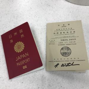 出発前の準備(予防接種・パスポート・航空券)
