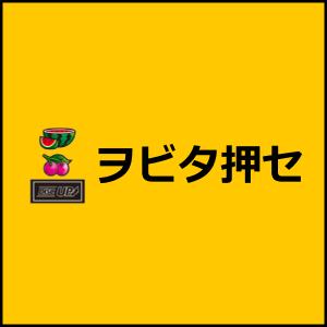 【ディスクアップ】盆栽ビタ押しの練習が出来る場所