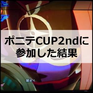 【家スロ大会】ポニテCUP2ndに参加した結果!!