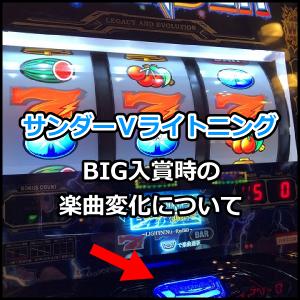 【サンダーVライトニング】BIG入賞時の楽曲変化について【設定差?え?】