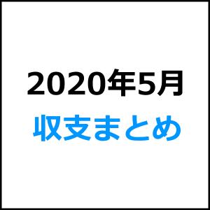 2020年5月収支まとめ
