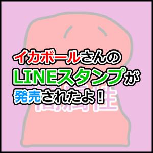 【ニュース】イカボールさんのLINEスタンプが販売開始!
