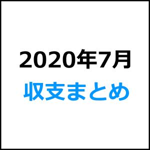 2020年7月収支まとめ