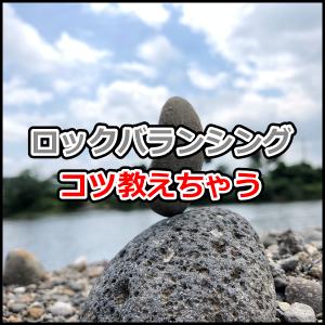 【三点倒立】ロックバランシング初挑戦!コツを教えるよ!┗('ω')┛
