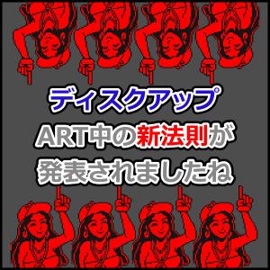 【ディスクアップ】ART中の新法則が発表されましたね【バシュン】